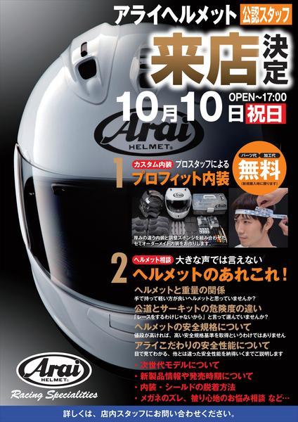 10月10日告知POP_01.jpg
