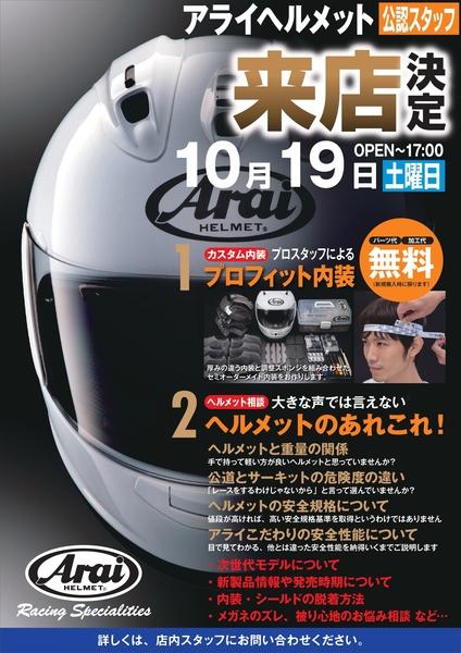 10月19日北_page-0001 アライ.jpg