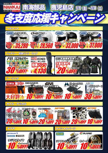 11月セールチラシ.JPG