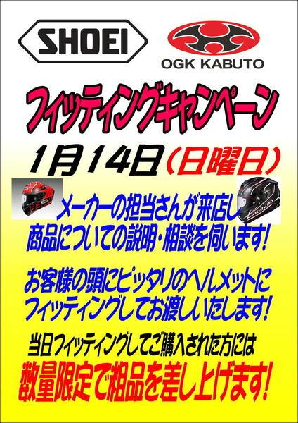 1月14日イベント.JPEG