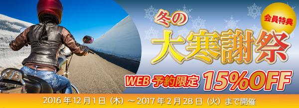 201612_daikanshasai.jpg