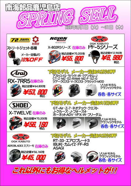 3月ヘルメットセール.JPG
