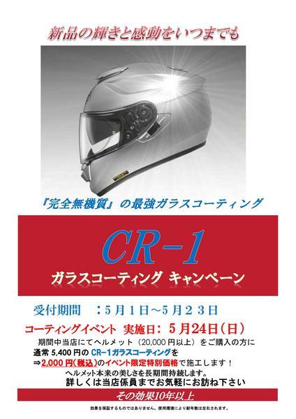 CR-1ヘルメットキャンペーンチラシ_01.jpg