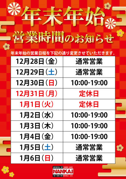 【南海部品】年末年始の営業日程POP.jpg