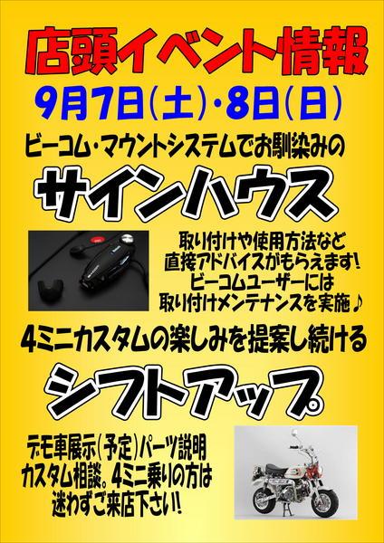 イベント9.JPG