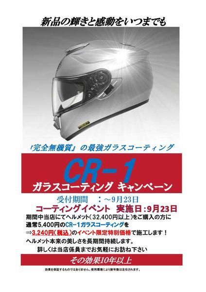 コピーCR−1ヘルメットコーティングチラシ_03.jpg