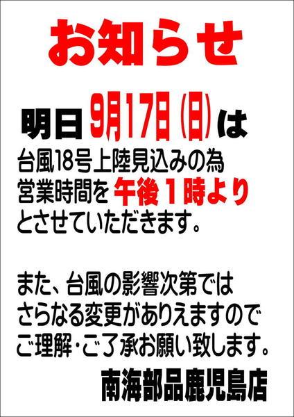 台風お知らせ.JPEG