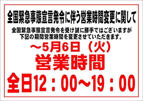 営業時間2.JPG