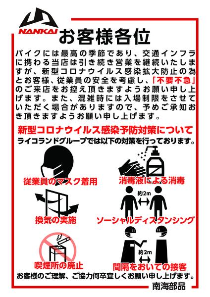 対策告知_南海.jpg