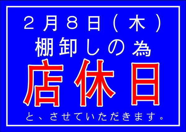店休日.JPEG
