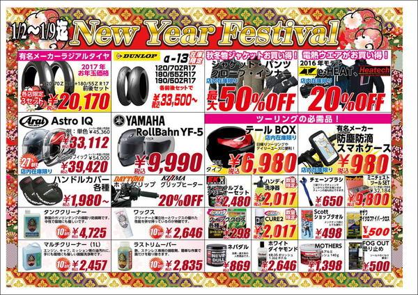 新年セール.JPG