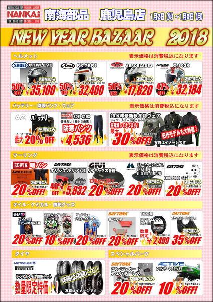 新春セール2018.JPEG