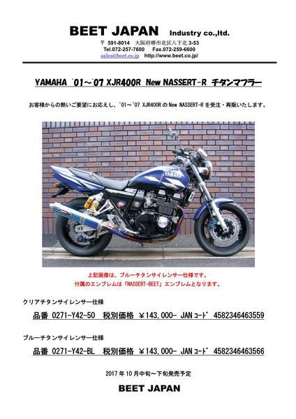 新製品ニュース 01-07 XJR400R New-R_01.jpg