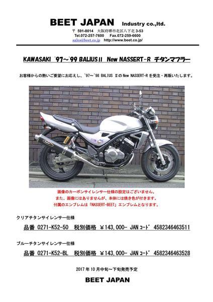 新製品ニュース 97-99 BALIUS�U New-R_01.jpg