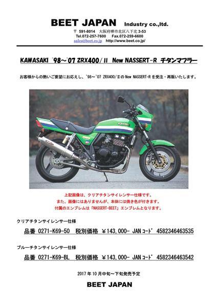 新製品ニュース 98-07 ZRX400 New-R_01.jpg