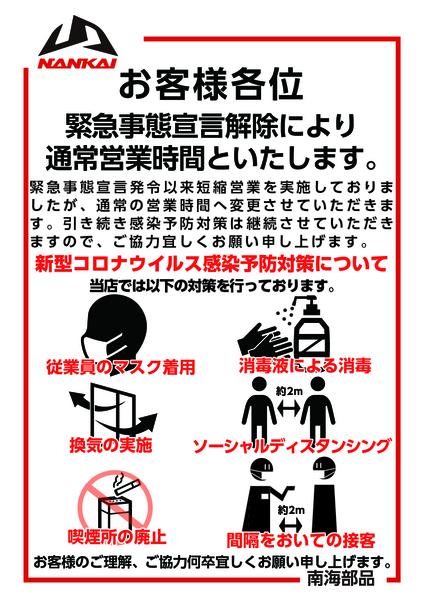 緊急事態宣言解除__南海.jpg