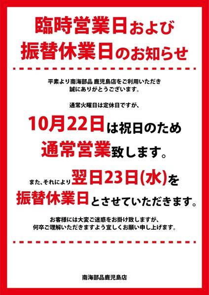 臨時営業・休業日のお知らせPOP.jpg