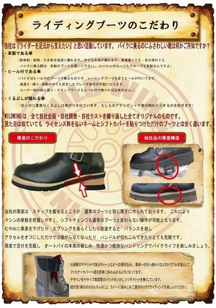 靴へのこだわり.jpg