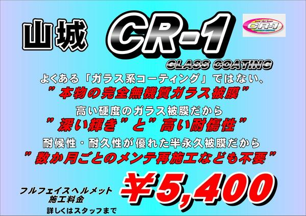 CR-1.JPEG