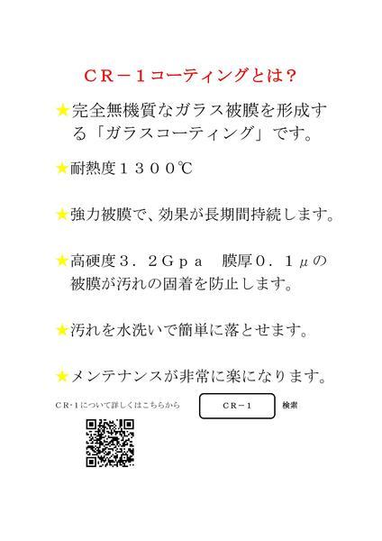 CR−1とは_01.jpg