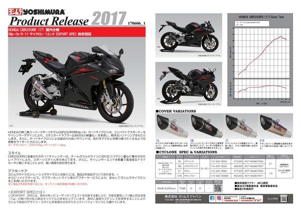 News17_123_ヨシムラ新製品CBR250RR R11_01.jpg