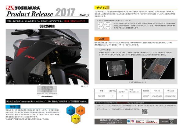 News17_123_ヨシムラ新製品CBR250RRコアプロテクター_01.jpg