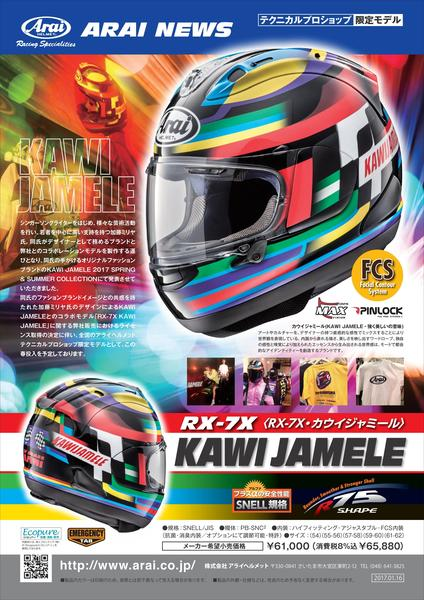 RX-7X_KAWIjamele_01.jpg