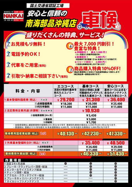 【南海沖縄版】2021車検 (1).jpg