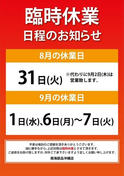 休業POP_南海沖縄.jpg