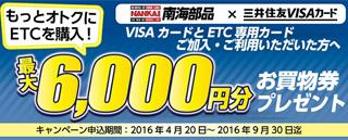 VISAカード6000円