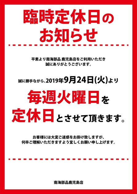 [24日ver]定休日のお知らせNB鹿児島.jpg