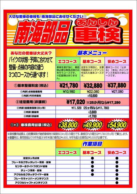車検ポスター1.JPEG
