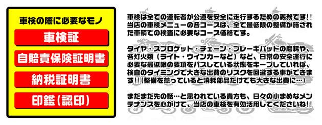 車検ポスター2.jpg