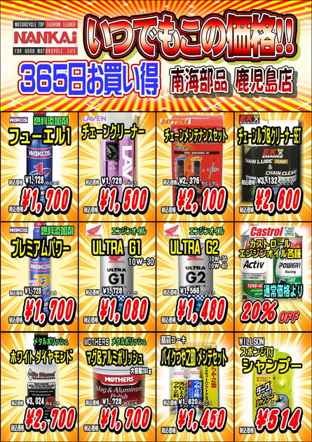 EDLP N鹿児島店.JPG
