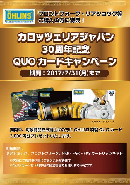 OHLINS QUOカードCAN.jpg