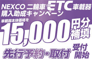2016ETC助成キャンペーン