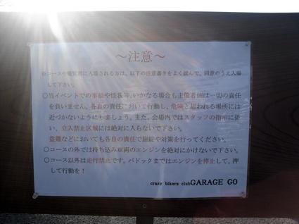 NCM_0078.JPG