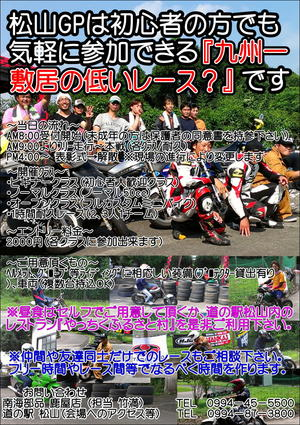 matuyama1209.JPG