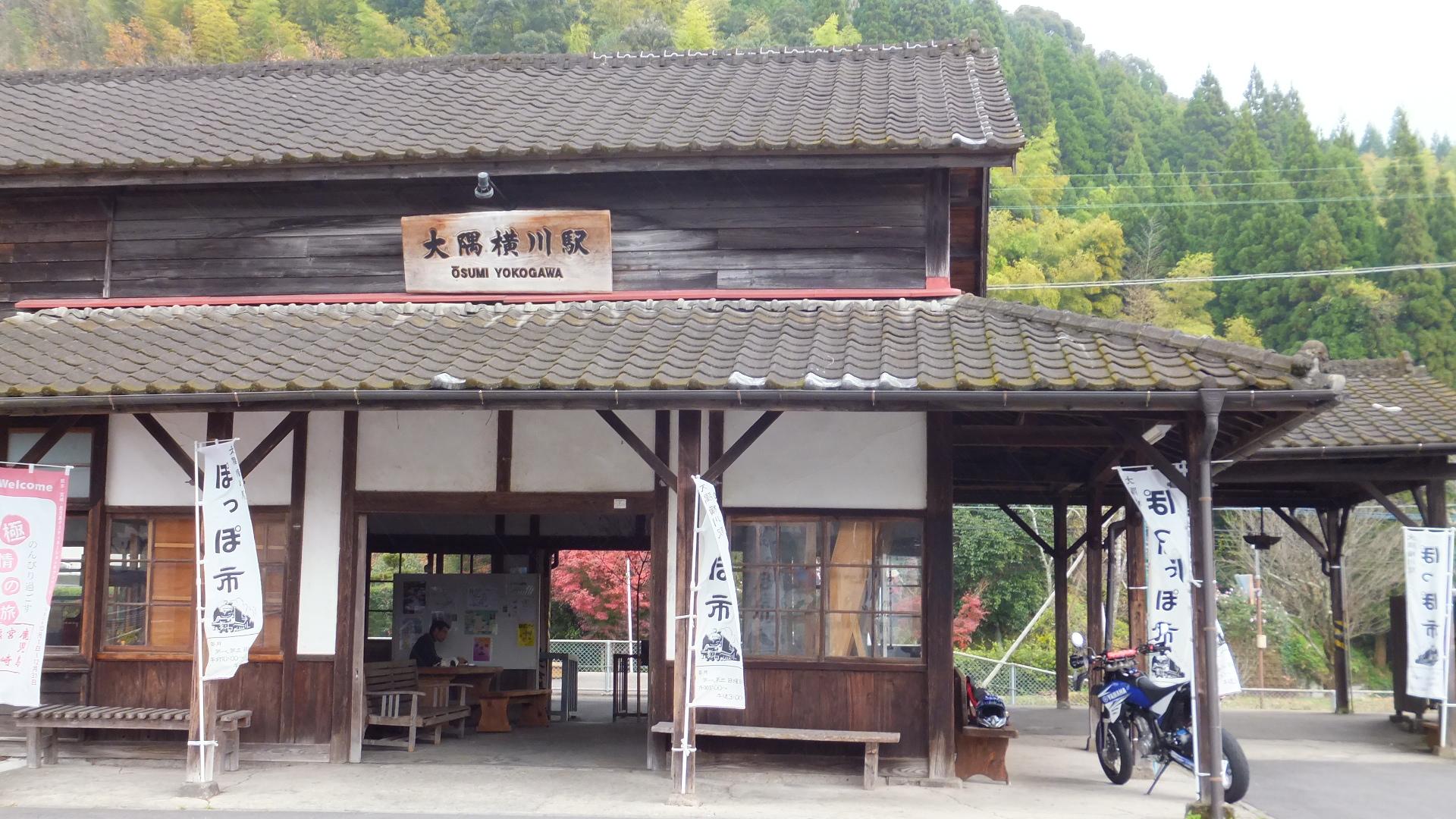 大隅横川駅付近散策: 南海部品ツ...