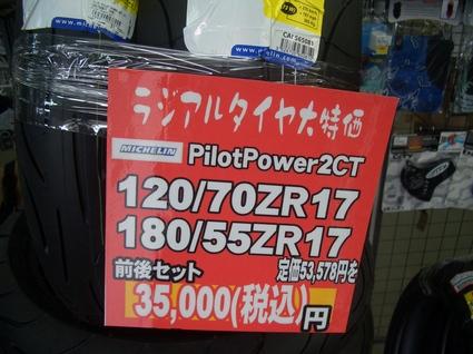 CIMG7154.JPG