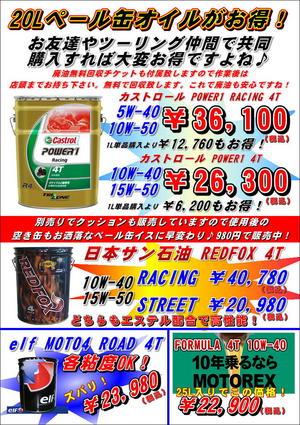 ペール缶チラシ.JPG
