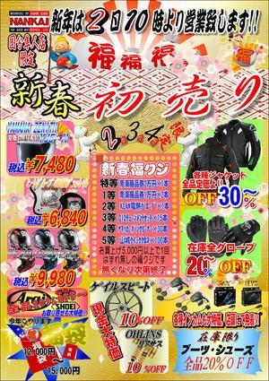 新春セール.JPG