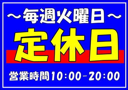 定休日2.JPG