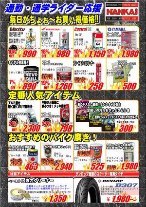 EDLP_okinawa.JPG
