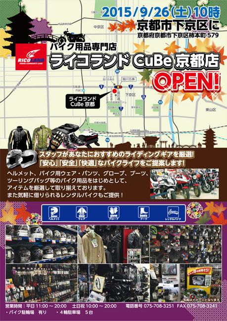 cube_kyoto_open.jpg