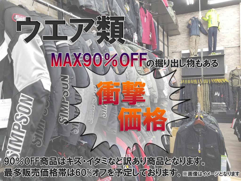 sale_wear.jpg