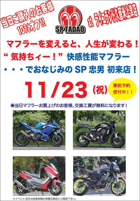 1123_SP忠男イベント.JPG
