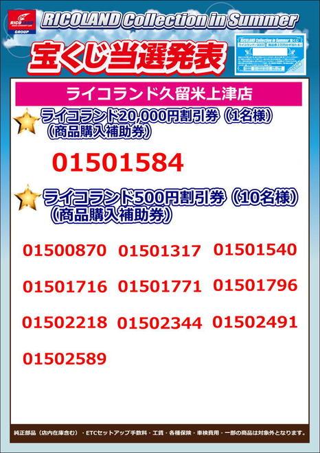 201708_宝くじ当選発表.JPG
