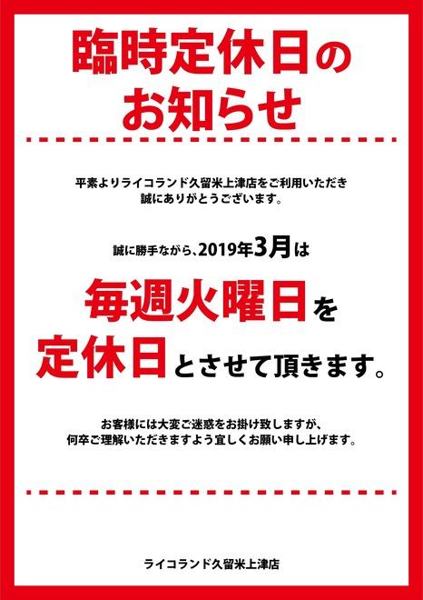 [久留米]定休日のお知らせPOP.jpg