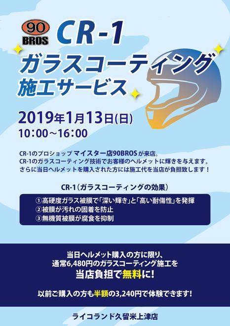 【久留米店】90BROSガラスコーティングイベント.jpg